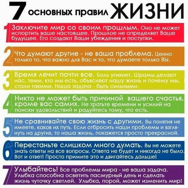основные правила жизни