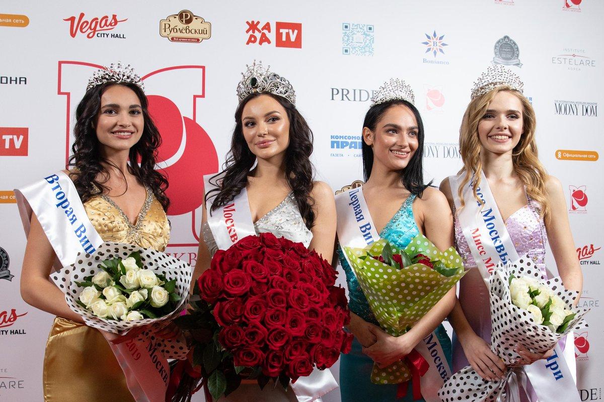 Мисс Москва 2020